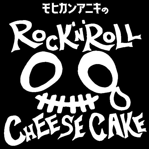 モヒカンアニキのロックンロールチーズケーキ